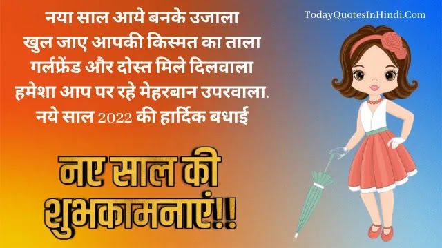 happy new year 2022 wishes in hindi, happy new year wishes for father in hindi