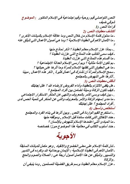 تحضير درس قيم روحية واجتماعية في الاسلام للسنة الاولي ثانوي 1er anne 4