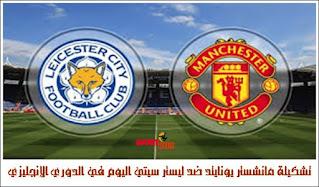 تشكيلة مانشستر يونايتد ضد ليستر سيتي اليوم في الدوري الإنجليزي
