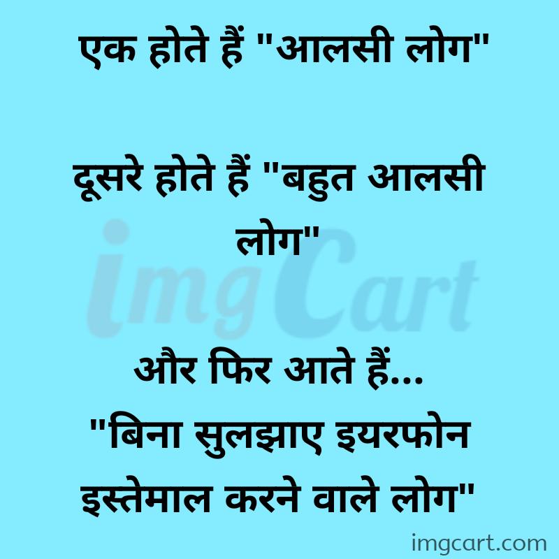 Funny Image jokes hindi