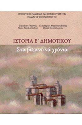 http://ebooks.edu.gr/modules/ebook/show.php/DSDIM-E105/752/4944,22529/