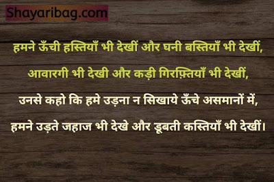 Latest High Attitude Status In Hindi