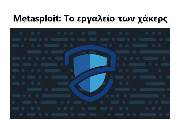 Metasploit -Το εργαλείο των χάκερς