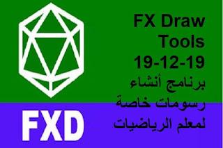 FX Draw Tools 19-12-19 برنامج أنشاء رسومات خاصة لمعلم الرياضيات