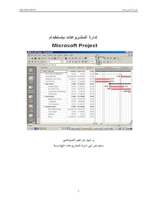 Download Free Course in Project management using Microsoft