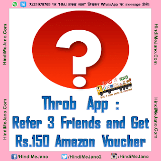 Tags- throb app offer, throb app loot, throb app trick, throb app amazon proof, Throb app unlimited earnings tricks, Thron app online scripts