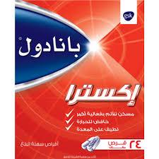 سعر اقراص بانادول اكسترا Panadol Extra لعلاج البرد