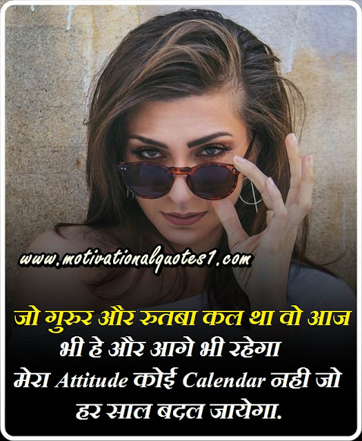 18 Attitude Status In Hindi, Facebook , Instagram Images, Motivationalquotes1.com