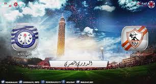 اون لاين مشاهدة مباراة الزمالك وسموحة بث مباشر 10-2-2018 الدوري المصري اليوم بدون تقطيع