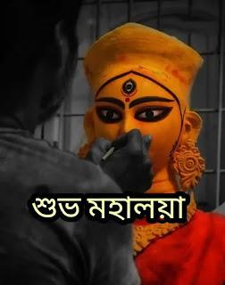 Subho Mahalaya 2020 Wishes, SMS In Bengali (মহালয়ার শুভেচ্ছা মেসেজ)