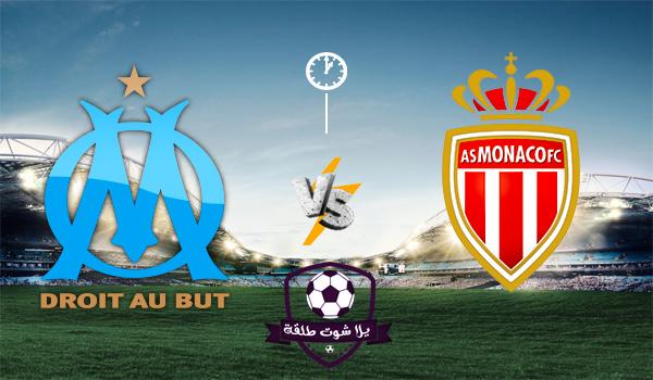 موناكو ومارسيليا بث مباشر- يلا شوت  موناكو ومارسيليا بث مباشر