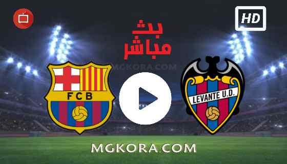 مشاهدة مباراة برشلونة و ليفانتي بث مباشر الأحد 26-09-2021 في الدوري الأسباني