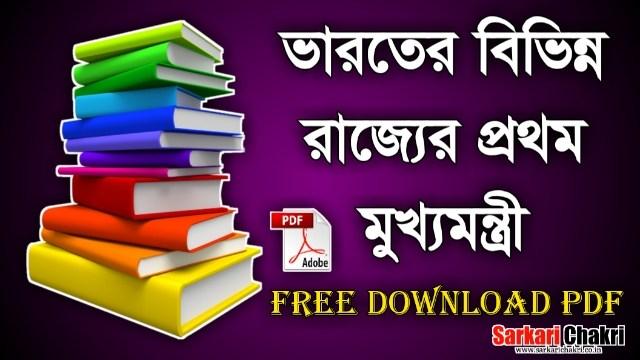 ভারতের বিভিন্ন রাজ্যের প্রথম মুখ্যমন্ত্রী - Bengali General Knowledge Free Pdf File