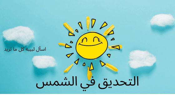 3 اوقات التحديق في الشمس للشفاء - 3 times staring in the sun to heal