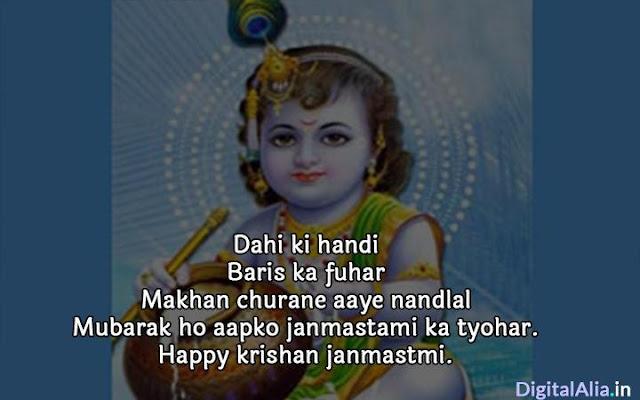 janmashtami images in hindi