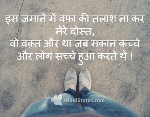 True Friends - HindiStatus