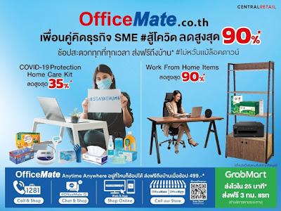 OfficeMate เพื่อนคู่คิดธุรกิจ SME #สู้โควิด ลดราคาสูงสุด 90% ขาดเหลืออะไรไม่ต้องกังวลแม้ล็อกดาวน์ ช้อปสะดวกได้ทุกที่ทุกเวลา พร้อมส่งฟรีถึงบ้าน