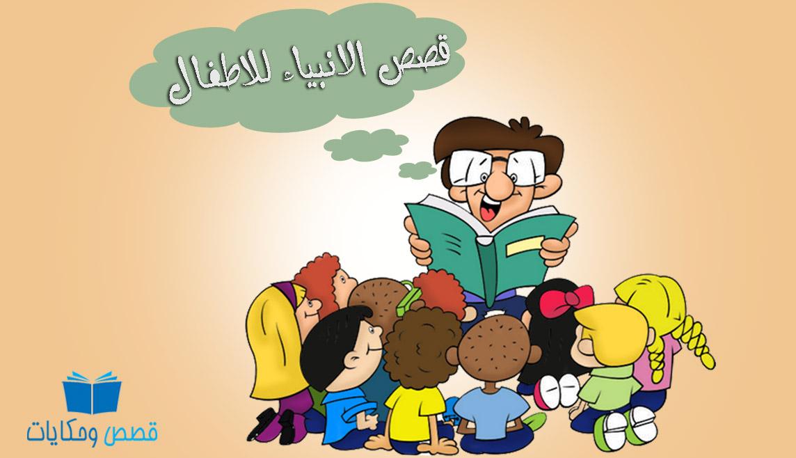 قصص الأنبياء للأطفال