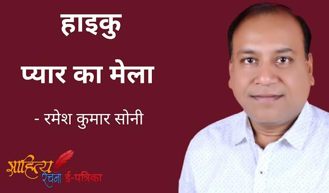 प्यार का मेला - हाइकु - रमेश कुमार सोनी