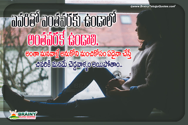 life quotes in telugu, best life changing messages in telugu, famous life words in telugu