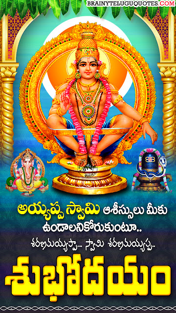 telugu bhati quotes-good morning bhakti quotes-subhodayam telugu quotes-lord ayyappa png images