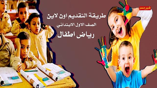 طريقة تقديم الصف الاول الابتدائي 2021 - طريقة تقديم رياض الاطفال 2021