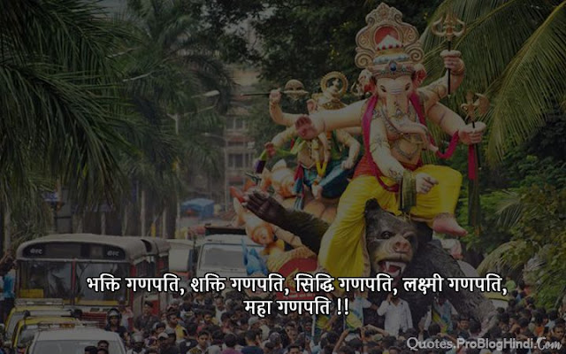 quotes on ganesh chaturthi in hindi