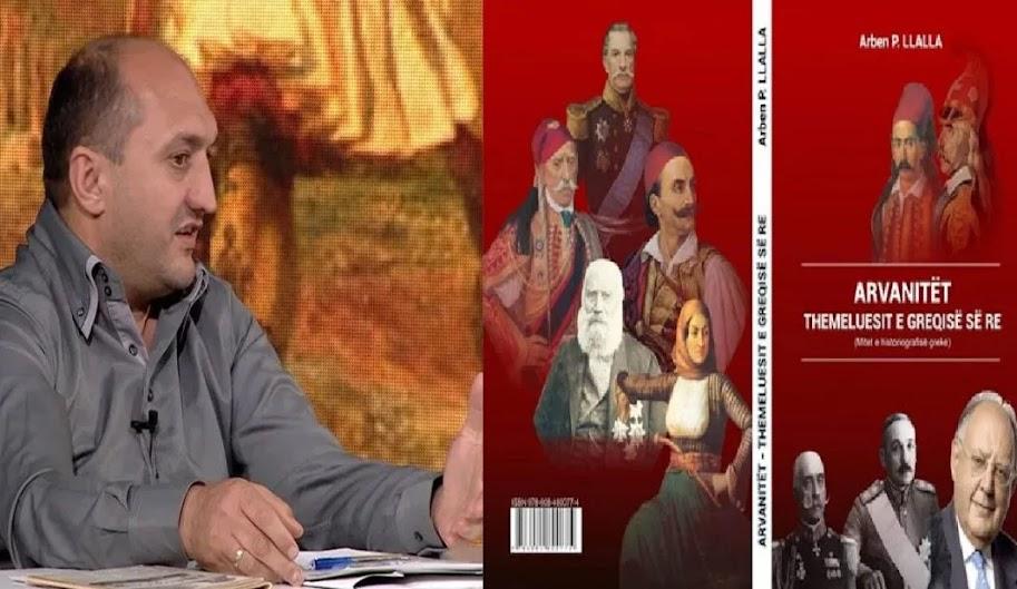 Αλβανικός εθνικισμός με χορηγία του Υπουργείου Πολιτισμού των Σκοπίων