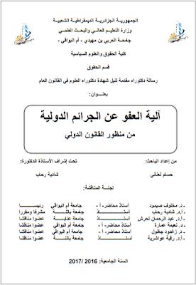 أطروحة دكتوراه: آلية العفو عن الجرائم الدولية من منظور القانون الدولي PDF