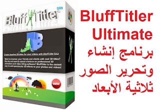 BluffTitler Ultimate 14-6 برنامج إنشاء وتحرير الصور ثلاثية الأبعاد