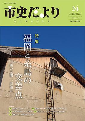 市史だより Fukuoka 第24号 特集「福岡と糸島の交差点 ―「西の玄関」、周船寺―」
