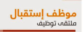مطلوب موظفين استقبال دكور واناث في دبي