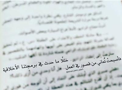 اقتباس من | رواية بلاد تركب العنكبوت