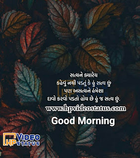 Good Morning Msg In Hindi, Good Morning Quotes In Hindi