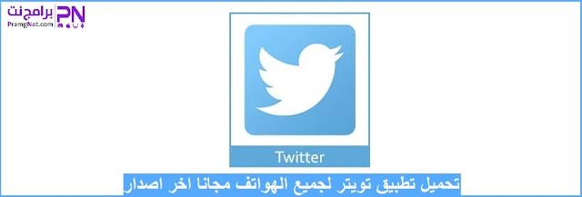 تحميل برنامج تويتر للاندرويد وللايفون