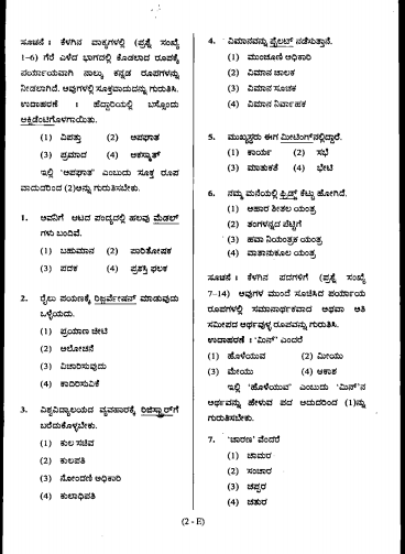 SDA previous year question papers