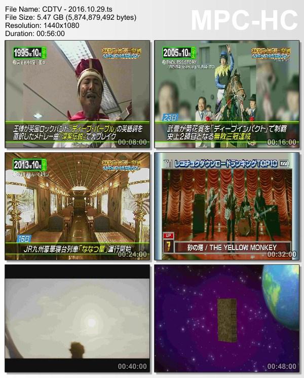 [TV-Variety] CDTV – 2016.10.29