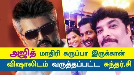 You Look BLACK Like AJITH : Sundar C Emotional with Vishal | Soori