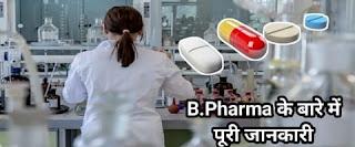 बी फार्मा 2020, Bachelor Of Farmacy, B Pharma Kya Hai, B pharma Admission Process, b pharma in hindi, b pharma full form, बी फार्मा क्या है, Eligibility Of B Pharmacy, Age Limit Of b pharma, फार्मेसी B. Pharma करने के फायदे, What is the best course after B Pharmacy, बी फार्मा के बाद क्या करें