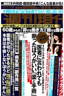 [雑誌] 週刊現代 2016年07月09日号 [Shukan Gendai 2016 07 09], manga, download, free