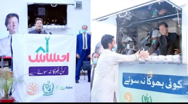 Ehsass Koi Bukha Na Soya Program in Urdu. Newsajk.xyz