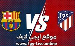 مشاهدة مباراة برشلونة واتلتيكو مدريد بث مباشر رابط ايجي لايف 21-11-2020 في الدوري الاسباني