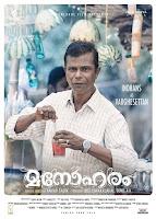 indrans, manoharam movie, www.mallurelease.com