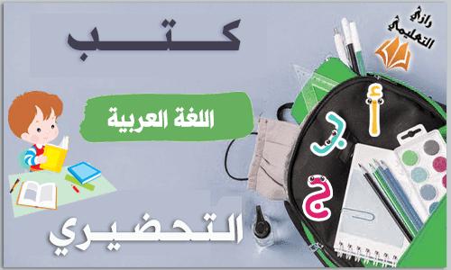 كتب اللغة العربية للسنة التحضيرية