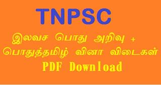 Samacheer Kalvi 6th to 10th science one mark questions pdf