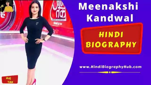 Meenakshi Kandwal (Aajtak Anchor) Biography in Hindi, Wiki, Age, Caste, Marriage, Husband, Insta & More