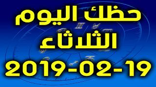 حظك اليوم الثلاثاء 19-02-2019 - Daily Horoscope