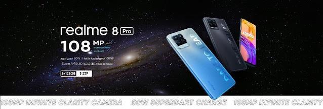 الهاتف الذكي الجديد لعشاق التصوير.. هاتف  realme 8 Pro  بكاميرات رباعية ذكية بدقة 108 ميكابكسل !!