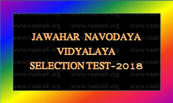 JAWAHAR NAVODAYA VIDYALAYA  SELECTION TEST- 2018