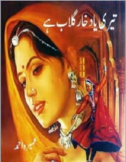 teri-yaad-khare-gulab-hai-novel-pdf-download